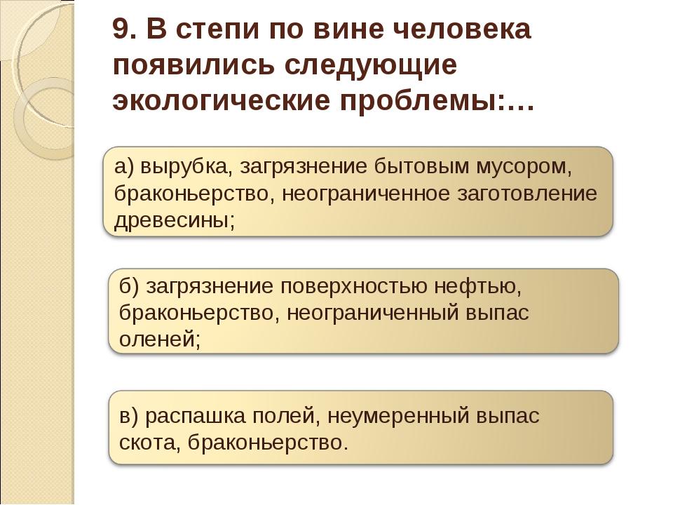 9. В степи по вине человека появились следующие экологические проблемы:…