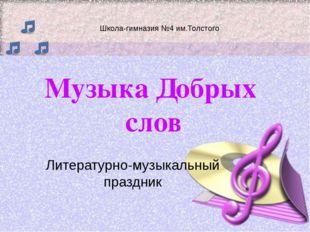 Литературно-музыкальный праздник Школа-гимназия №4 им.Толстого Музыка Добрых