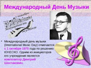 Международный день музыки (International Music Day) отмечается с 1 октября 19