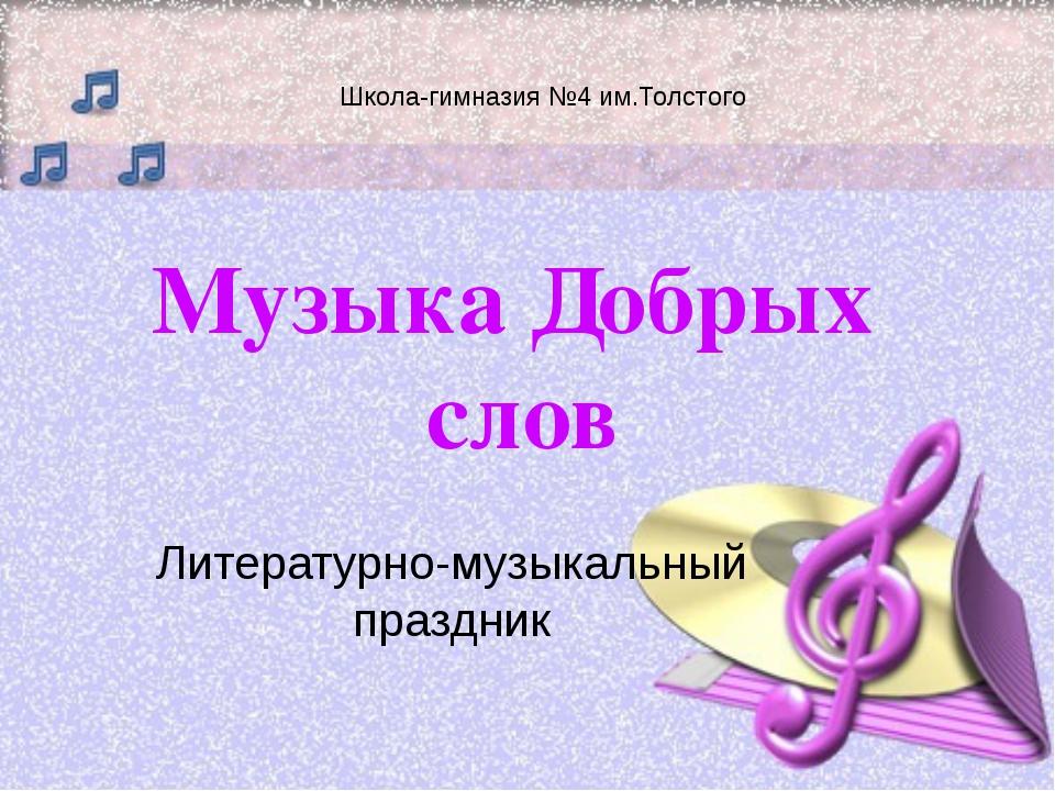 Литературно-музыкальный праздник Школа-гимназия №4 им.Толстого Музыка Добрых...