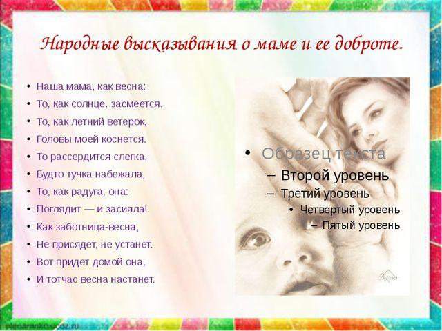Народные высказывания о маме и ее доброте. Наша мама, как весна: То, как солн...