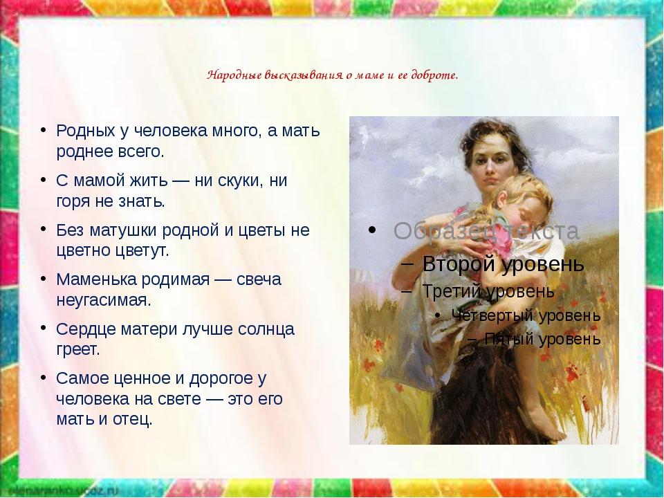 Народные высказывания о маме и ее доброте. Родных у человека много, а мать ро...