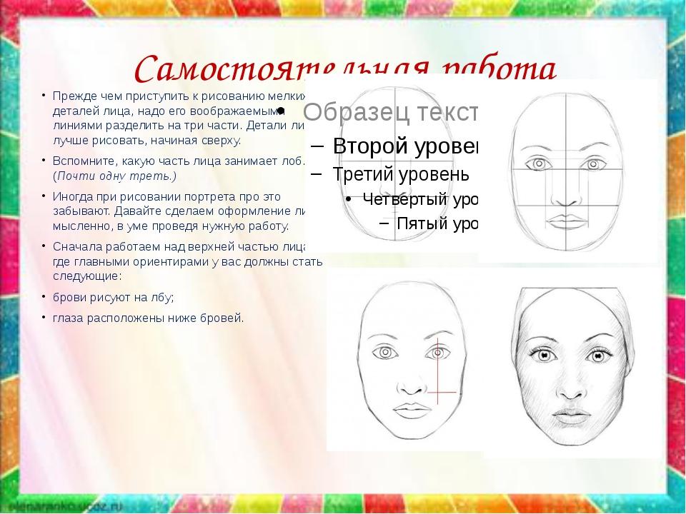 Самостоятельная работа Прежде чем приступить к рисованию мелких деталей лица,...