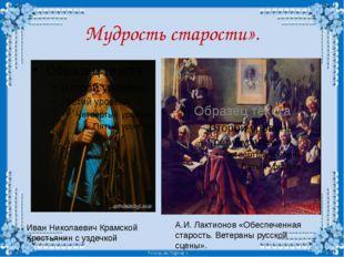 Мудрость старости». Иван Николаевич Крамской Крестьянин с уздечкой А.И. Лакти