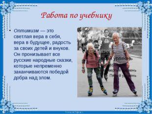 Работа по учебнику Оптимизм — это светлая вера в себя, вера в будущее, радост