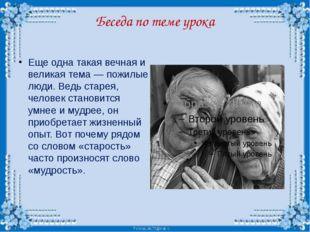 Беседа по теме урока Еще одна такая вечная и великая тема — пожилые люди. Вед