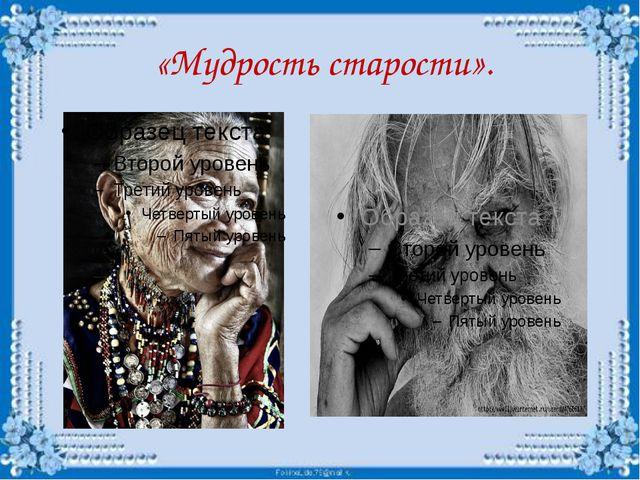 «Мудрость старости».