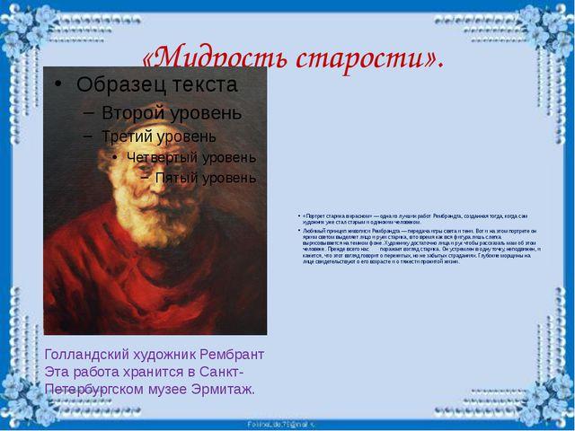 «Мудрость старости». «Портрет старика в красном» — одна из лучших работ Ремб...