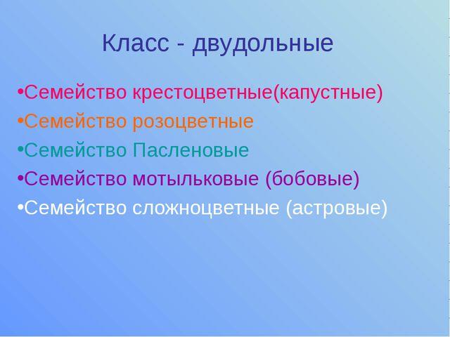 Класс - двудольные Семейство крестоцветные(капустные) Семейство розоцветные С...