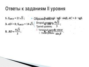Ответы к заданиям II уровня