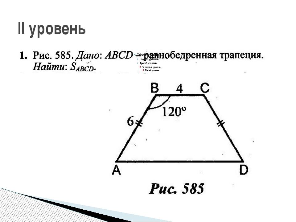 II уровень