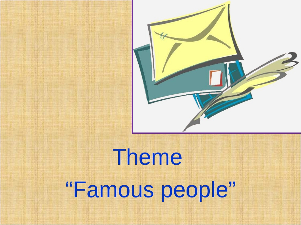 "Theme ""Famous people"""