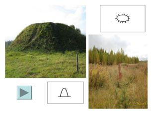 Курган – разновидность погребальных памятников. Характеризуется сооружением з