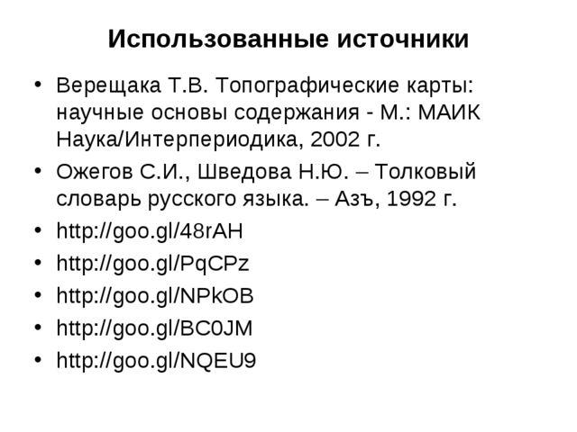 Использованные источники Верещака Т.В. Топографические карты: научные основы...