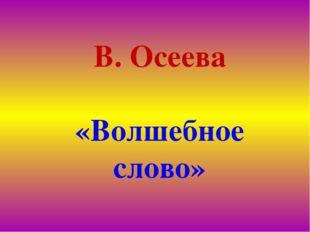 В. Осеева «Волшебное слово»
