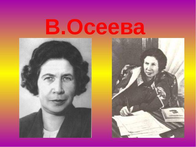 В.Осеева