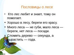 Пословицы о лесе Кто лес любит и знает, тому он помогает. Хорошо в лесу, бере
