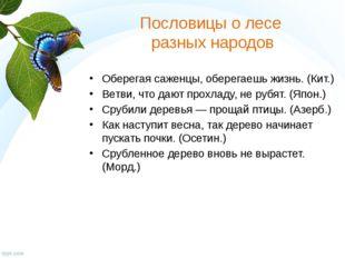 Пословицы о лесе разных народов Оберегая саженцы, оберегаешь жизнь. (Кит.) Ве