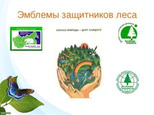 Эмблемы защитников леса