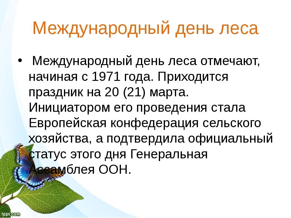 Международный день леса Международный день леса отмечают, начиная с 1971года...