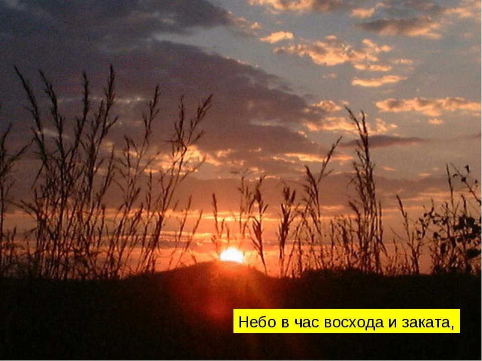 Небо в час восхода и заката,