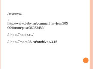Литература: 1. http://www.baby.ru/community/view/30500/forum/post/36932489/ 2