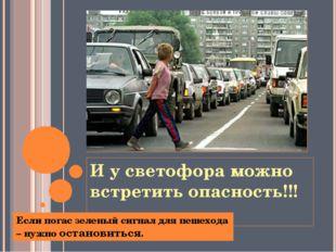 И у светофора можно встретить опасность!!! Если погас зеленый сигнал для пеше