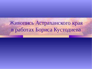 Живопись Астраханского края в работах Бориса Кустодиева