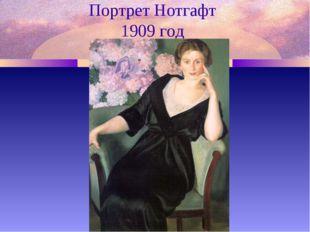 Портрет Нотгафт 1909 год