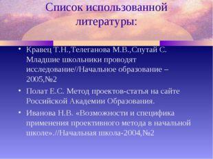 Список использованной литературы: Кравец Т.Н.,Телеганова М.В.,Спутай С. Младш