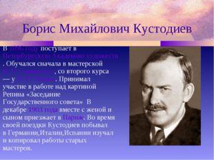 Борис Михайлович Кустодиев В1896 годупоступает вПетербургскую Академию худ
