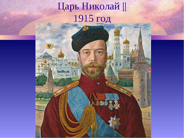 Царь Николай || 1915 год