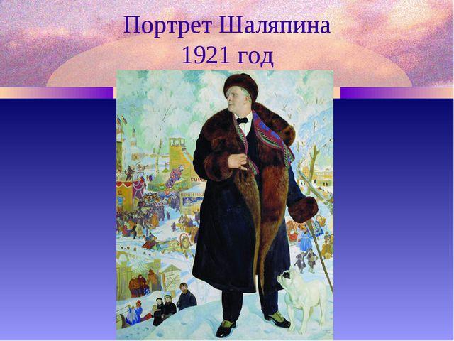 Портрет Шаляпина 1921 год