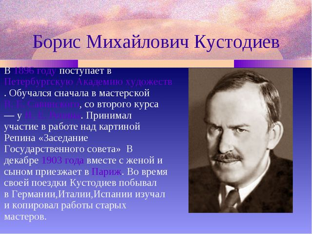 Борис Михайлович Кустодиев В1896 годупоступает вПетербургскую Академию худ...