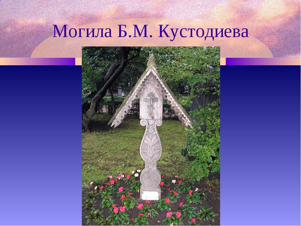Могила Б.М. Кустодиева