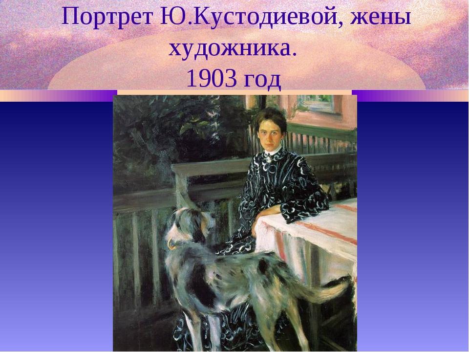 Портрет Ю.Кустодиевой, жены художника. 1903 год