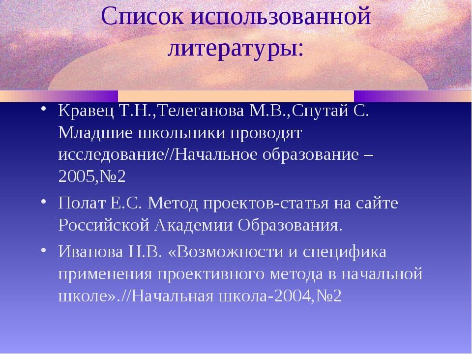 Список использованной литературы: Кравец Т.Н.,Телеганова М.В.,Спутай С. Младш...