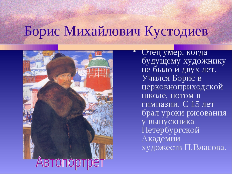 Борис Михайлович Кустодиев Отец умер, когда будущему художнику не было и двух...