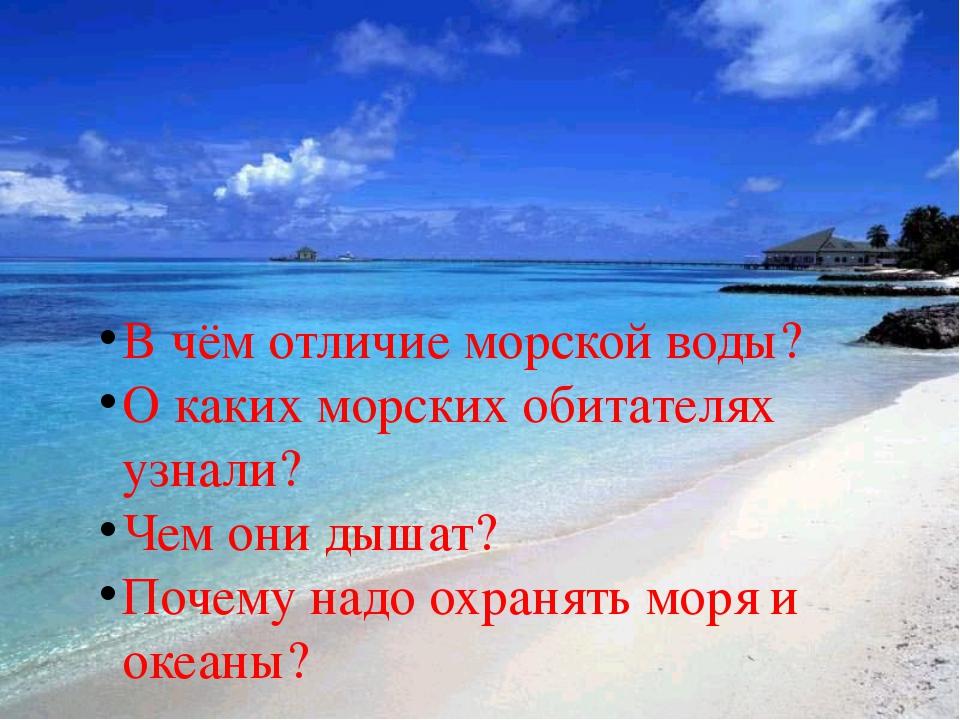 В чём отличие морской воды? О каких морских обитателях узнали? Чем они дышат?...