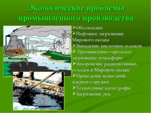 Экологические проблемы промышленного производства Обезлесение Нефтяное загряз