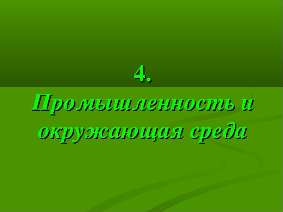 4. Промышленность и окружающая среда