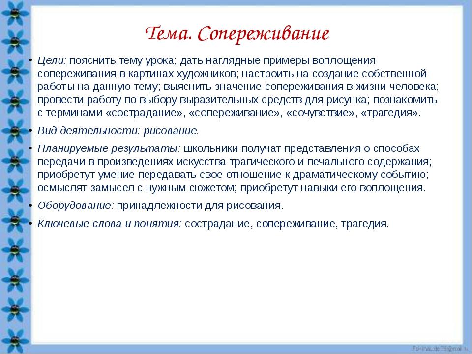 Тема. Сопереживание Цели: пояснить тему урока; дать наглядные примеры воплоще...