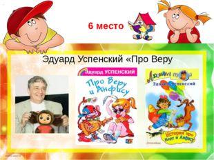 6 место Эдуард Успенский «Про Веру Анфису» . scul32.ucoz.ru