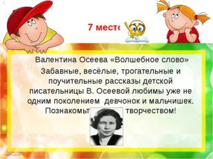 7 место Валентина Осеева «Волшебное слово» Забавные, весёлые, трогательные и