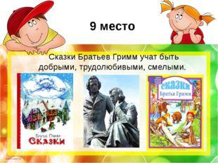 9 место Сказки Братьев Гримм учат быть добрыми, трудолюбивыми, смелыми. scul3