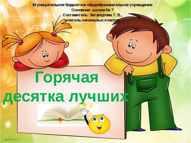 Муниципальное бюджетное общеобразовательное учреждение Основная школа № 7 Сос...