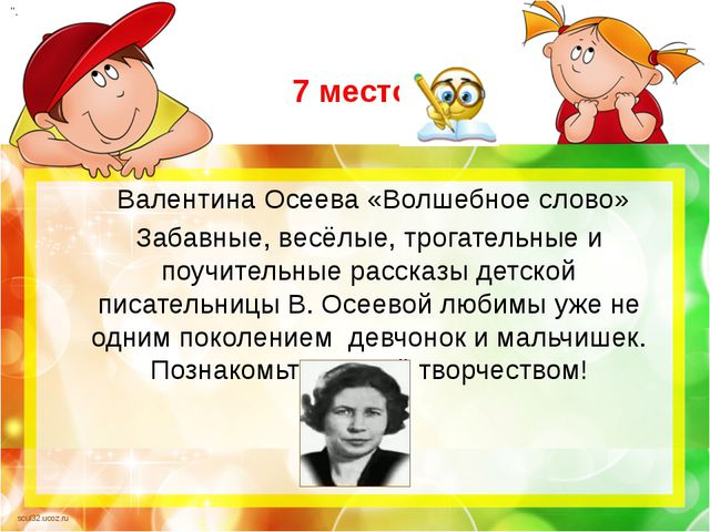 7 место Валентина Осеева «Волшебное слово» Забавные, весёлые, трогательные и...