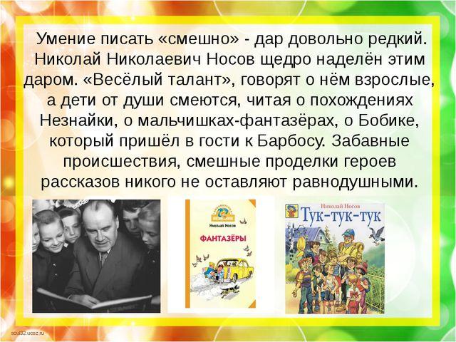 Умение писать «смешно» - дар довольно редкий. Николай Николаевич Носов щедро...