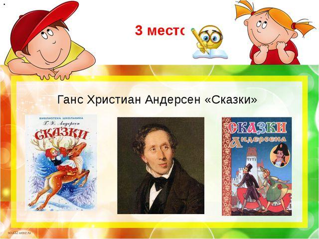 3 место Ганс Христиан Андерсен «Сказки» scul32.ucoz.ru