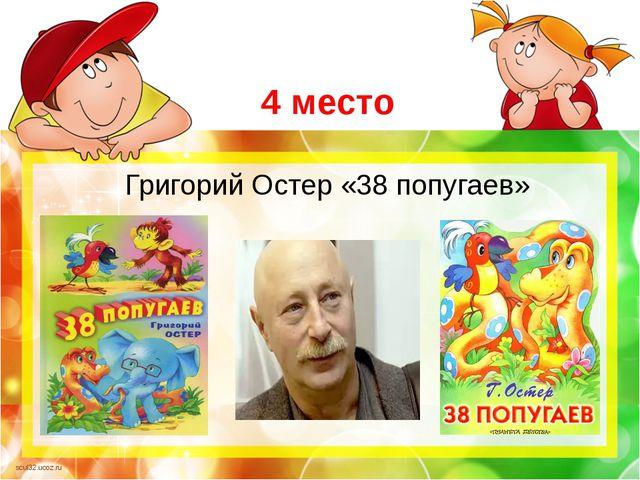 4 место Григорий Остер «38 попугаев» scul32.ucoz.ru